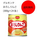【送料無料】【業務用】【大容量】キッコーマン デルモンテ おろしりんご(300g×24缶)