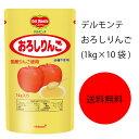 【送料無料】【業務用】【大容量】キッコーマン デルモンテ おろしりんご(1kg×10袋)