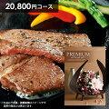 プレミアムカタログギフト20800円コース