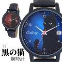 猫 腕時計 キャットベリー 猫 ネックレス