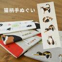 手ぬぐい 三毛猫 黒猫 日本製 みやけさん ネコマンジュウ