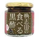 【きりしま!新・食のおみやげコンテスト】で奨励賞を受賞【桷志田】食べる黒酢 180g