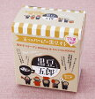 黒豆五郎の黒豆オレ20g×5袋北海道産の黒豆使用!!ご家族の健康をサポート
