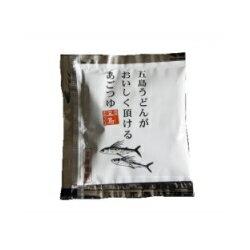 ◆産地直送代金引換不可◆【長崎五島うどん】あごつゆ(希釈用)アルミパック入り 30ml