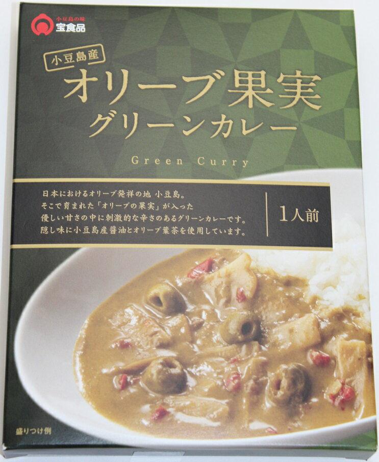 【宝食品】オリーブ果実グリーンカレー180g