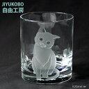 硝子彫刻 自由工房 猫のロックグラス 【猫 グラス】