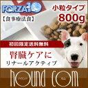 犬【初回送料無料】FORZA10療法食 リナールアクティブ(腎臓ケア) 800g (フォルツァディエチ) ドッグフード フォルツァ10 ドライフード【a0340】