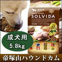 犬用SOLVIDAソルビダアダルト5.8kg室内飼育成犬用オーガニックフード便臭軽減中型犬大型犬中粒ドッグフードゴールデン柴犬コーギー5P13oct13_b【RCP(sl-ab02)