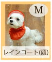 雨の日も愛犬と楽しくお散歩♪ASHUセパレートレインコート!着心地快適♪【犬用レインコート ...