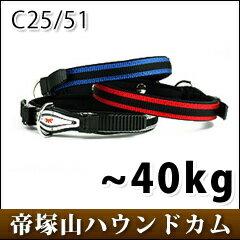 愛犬 首輪 エルゴコンフォート C25 51 クビワ【お取り寄せ商品】