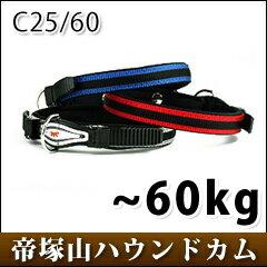 愛犬 首輪 エルゴコンフォート C25 60 クビワ【お取り寄せ商品】