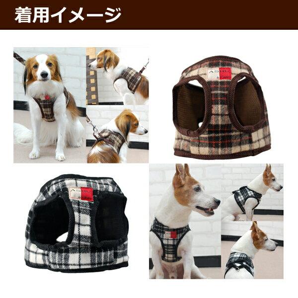 【リードは別売り】犬 ハーネス ASHUウェアハーネス ウールチェック Lサイズ(中型犬用) 服型 胴輪 子犬 老犬にも優しい布製ウエアハーネス