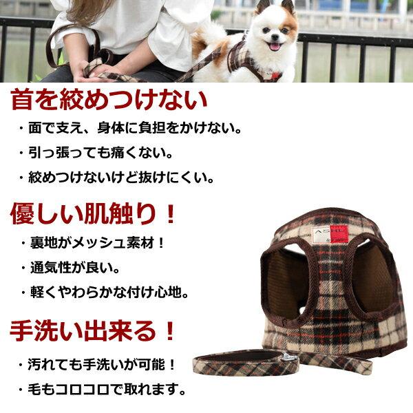 【ハーネス×L1着、リードS×1本】犬 ハーネス ASHUウェアハーネス ウールチェックセット Lサイズ(中型犬用) 服型 胴輪 子犬 老犬にも優しい布製ウエアハーネス
