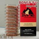 【おまけ付き】犬 生肉 無添加 ドッグフード ボーン BONE チキン 鶏 600g×5袋 生食 ロ...