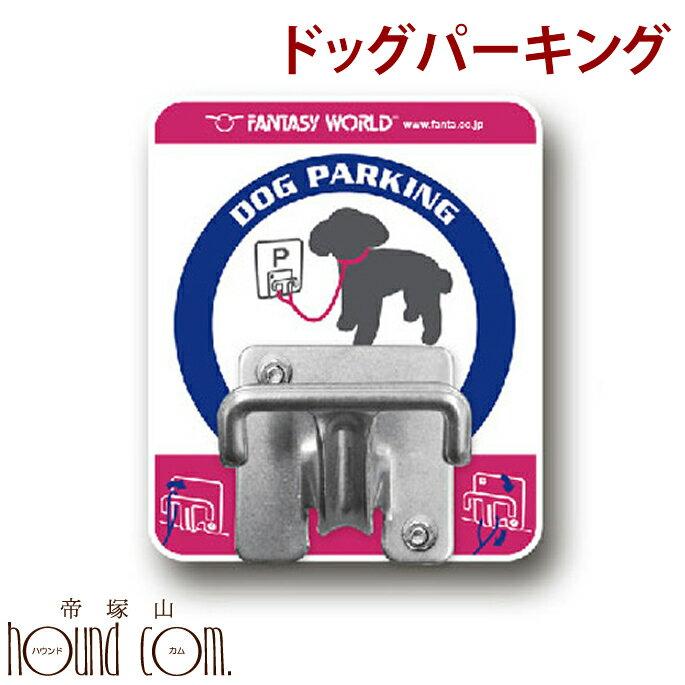 【犬のしつけに】ドッグパーキングイヌ 訓練 練習 トレーニング しつけ 躾
