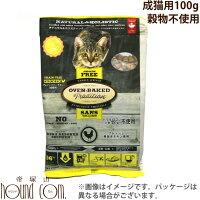 猫キャットフード【穀物不使用】オーブンベイクドトラディショングレインフリーアダルトチキン(1歳以上の全ての猫へ)100gドライフードお試しサイズ
