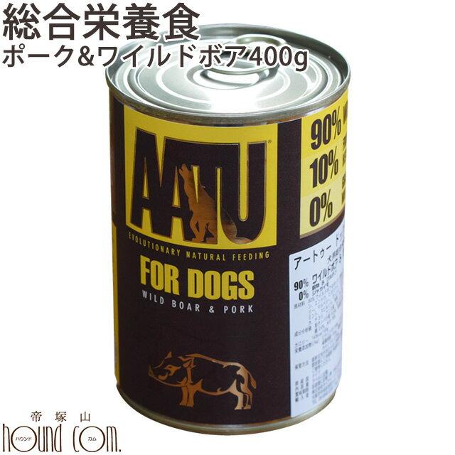 AATU ポーク&ワイルドボア 400g 犬用缶詰 総合栄養食 牛 猪 アートゥー ドッグフード 餌 老犬 成犬 無添加 穀物不使用 ドッグ缶 グレインフリー グルテンフリー ウェットフード ウエットフード グルコサミン コンドロイチン MSM配合