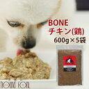 【おまけ付き】犬 生肉 無添加 ドッグフード ボーン BONE チキン 鶏 600g×5袋 生食 ロ ...