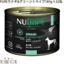 ニュートライプPURE ウナギ&グリーントライプ 185g 22+2缶セット 犬用総合栄養食缶詰穀物不使用