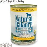 ナチュラルバランスダック&ポテトドッグ缶フード【375g】