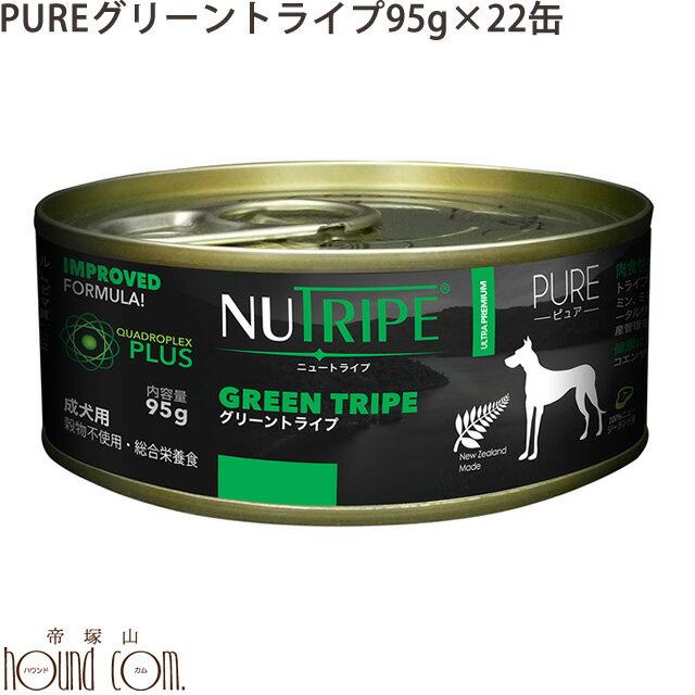 PURE グリーントライプ 95g 22+2缶セット