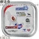 犬用 FORZA10|リナールアクティウェット 100gX12缶(フォルツァディエチ)療法食 ドッグフード フォルツァ10 ウェット 缶詰 ウェットフード【a0345】dog リーナル※新しい味が新登場したことにより今までの味が【ラム】と表記が変わっております。