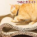 猫用つめとぎ 段ボール 猫ちゃん大好き つめとぎ エイト【ま...
