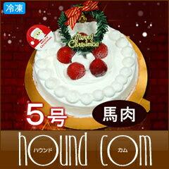 犬用イチゴのクリスマスケーキ2015 5号馬肉/予約受付/いぬ ペット用スイーツ おやつ 手作り食/...