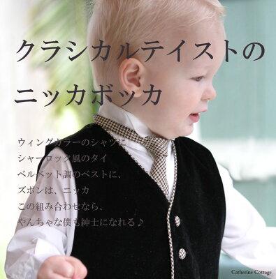 セール★子供スーツ【雑誌VERY掲載!】 ニッカボッカ リトルシャーロック4点フルセット 80-1...