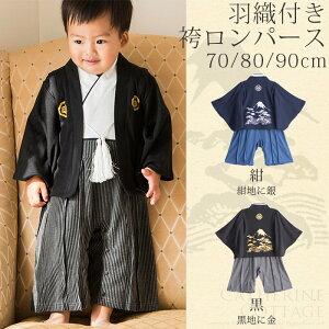 着付けナシで日本男児になれる!男の子 羽織付き袴ロンパース七五三 70 80 90cm 富士山 赤ちゃ...