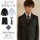 スーツ 男の子 子供服 フォーマルボーイズスーツ5点セット ゆったりサ...