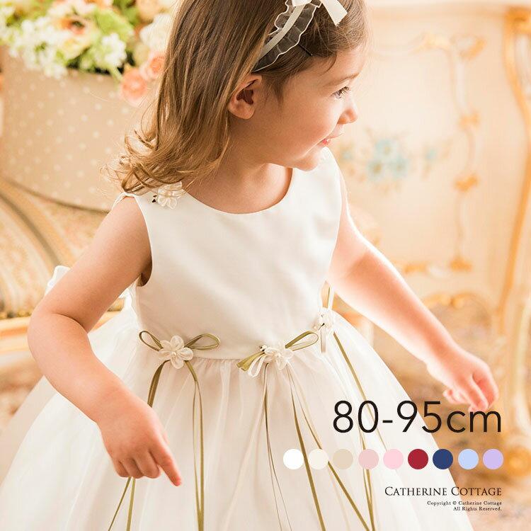 5f77aa148c502 ベビードレス 訳ありアウトレット クラシカルソフトベビードレス 女の子 ベビー服 フォーマル 80 90 95