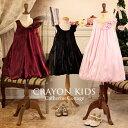 子どもドレス チェルシー ゆったりとしたバルーンドレス 子供ドレス 発表会 七五三 結婚式 フォーマル ワンピース こども 子ども 子供服 キャサリンコテージ