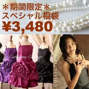 【スペシャル福袋(ドレス&ネックレスセット)】フォーマル 子供ドレス  結婚式 発表会 パー...