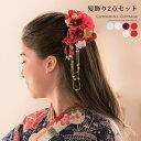 和装 お花の髪飾り2点セット 送料無料 [ 髪飾り 造花 卒...
