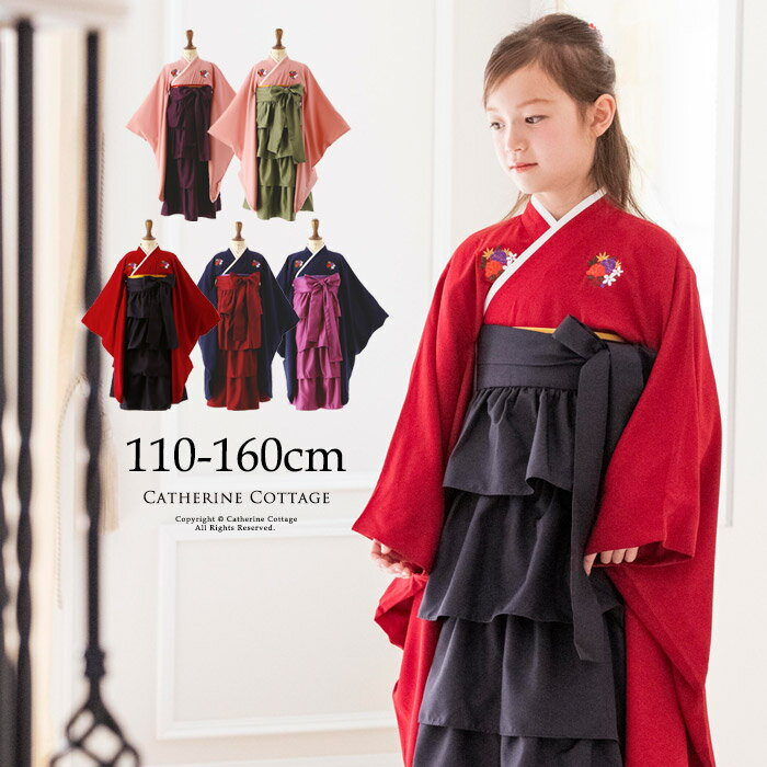 4604b95d71ab3 卒業式 卒園式 女の子袴 しゃれ紋刺繍着物とフリル袴セット