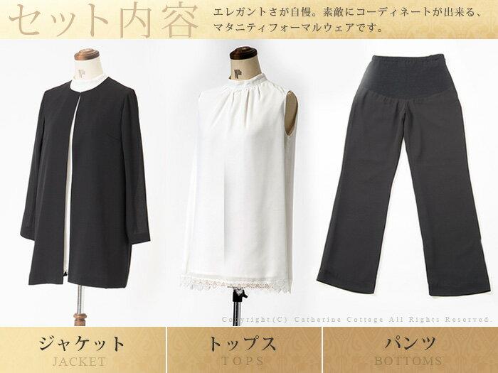 キャサリンコテージ『日本製パンツスーツのセットアップ3点セット』