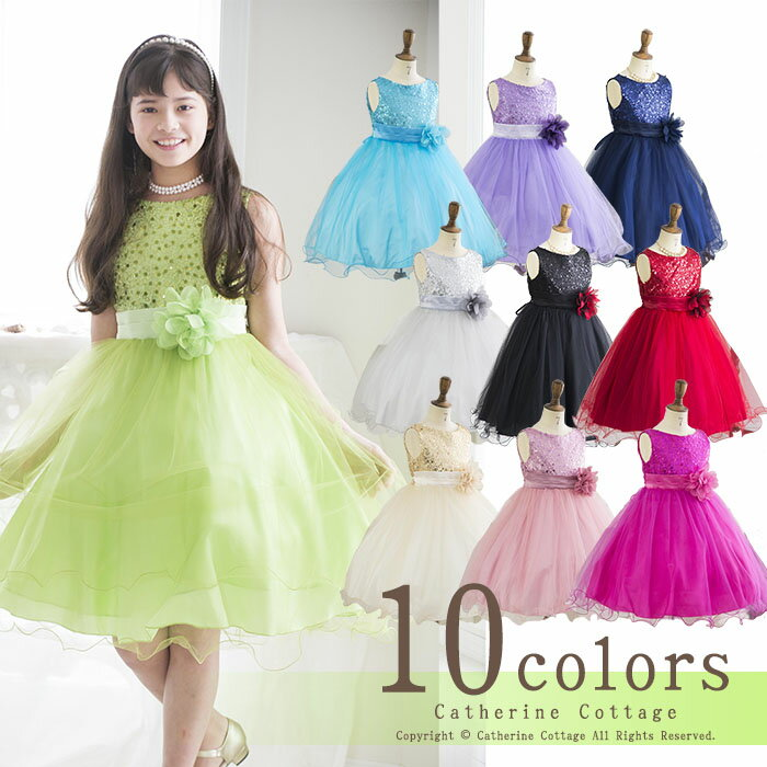きれい色が目を惹くドレス、カラー展開が豊富なドレスを大特集! 見ているだけで楽しくなっちゃうドレスがずらり。姉妹やグループで色違いもオススメ♪