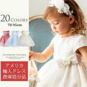 アメリカ ベビー服 ワンピース フォーマル 赤ちゃん フラワー キャサリン コテージ