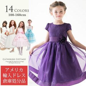1d09d016a7ded 子供ドレス ピアノ発表会 ドレス 倉庫処分品子供服 女の子 キッズ 子ども フォーマル 100