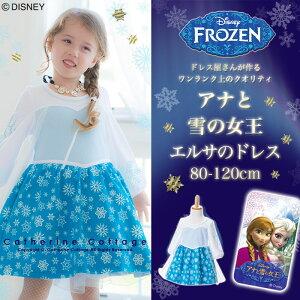 【予約販売】アナと雪の女王 ドレス 子供*ディズニー公式ライセンス商品* エルサのドレス風ワンピース ドレス ハロウィン・テーマパークへのお出かけにも キッズ ベビー アナ雪[AYJ]
