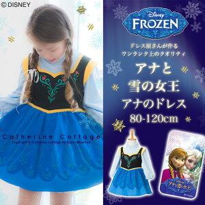 【予約販売】アナと雪の女王 ドレス 子供*ディズニー公式ライセンス商品*アナのワンピース  ハロウィン・テーマパークへのお出かけにも キッズ ベビー アナ雪[AYJ]