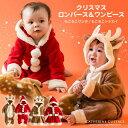 ベビー着ぐるみ クリスマス もこもこロンパース サンタコス[ ベビー服 ワンピース 90 95 cm サンタ 衣装 コスチューム キッズ 子供 トナカイ 赤ちゃん 男の子 女の子 サンタクロース サンタさん ]今季在庫限り