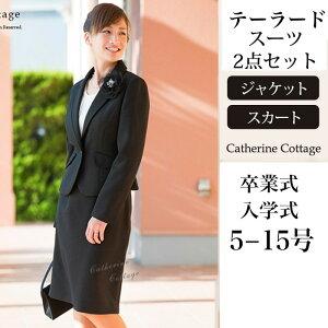 【送料無料】卒業式スーツ 【レディースフォーマル】 ママスーツ 卒業式・入学式・冠婚葬祭に レ…