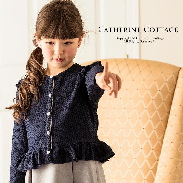 Catherine Cottage キャサリンコテージの 子供服 カーディガン