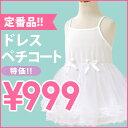 「ペチコートだけでもドレスのようなかわいさです!!一枚あるととっても便利♪」 子供ドレス...