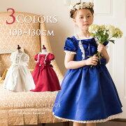 プリンセス フォーマルドレス ハロウィン キッズドレス ワンピース リボンキャサリンコテージ