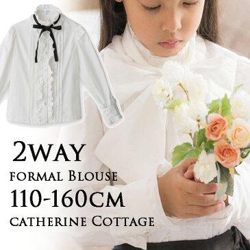 000d4caaf0255 女の子 ブラウス 白 キッズ 2WAYリボン付 ピンタック フリル ブラウス 子供服 フォーマル 女の子 子供