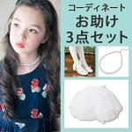 【送料無料】コーディネートお助け3点セット[ボリュームアップパニエパールネックレスドットタイツの便利セット]女の子可愛いドレスに合わせてかわいい小物女児