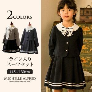入学式 子供服 ドレス・スーツ(女の子用)ライン入りスーツ3点セット[フォーマル キッズ 卒園…